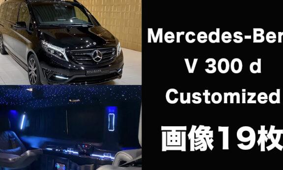 メルセデス・ベンツ V300d 4M(ブラック)カスタマイズドの内装・外装